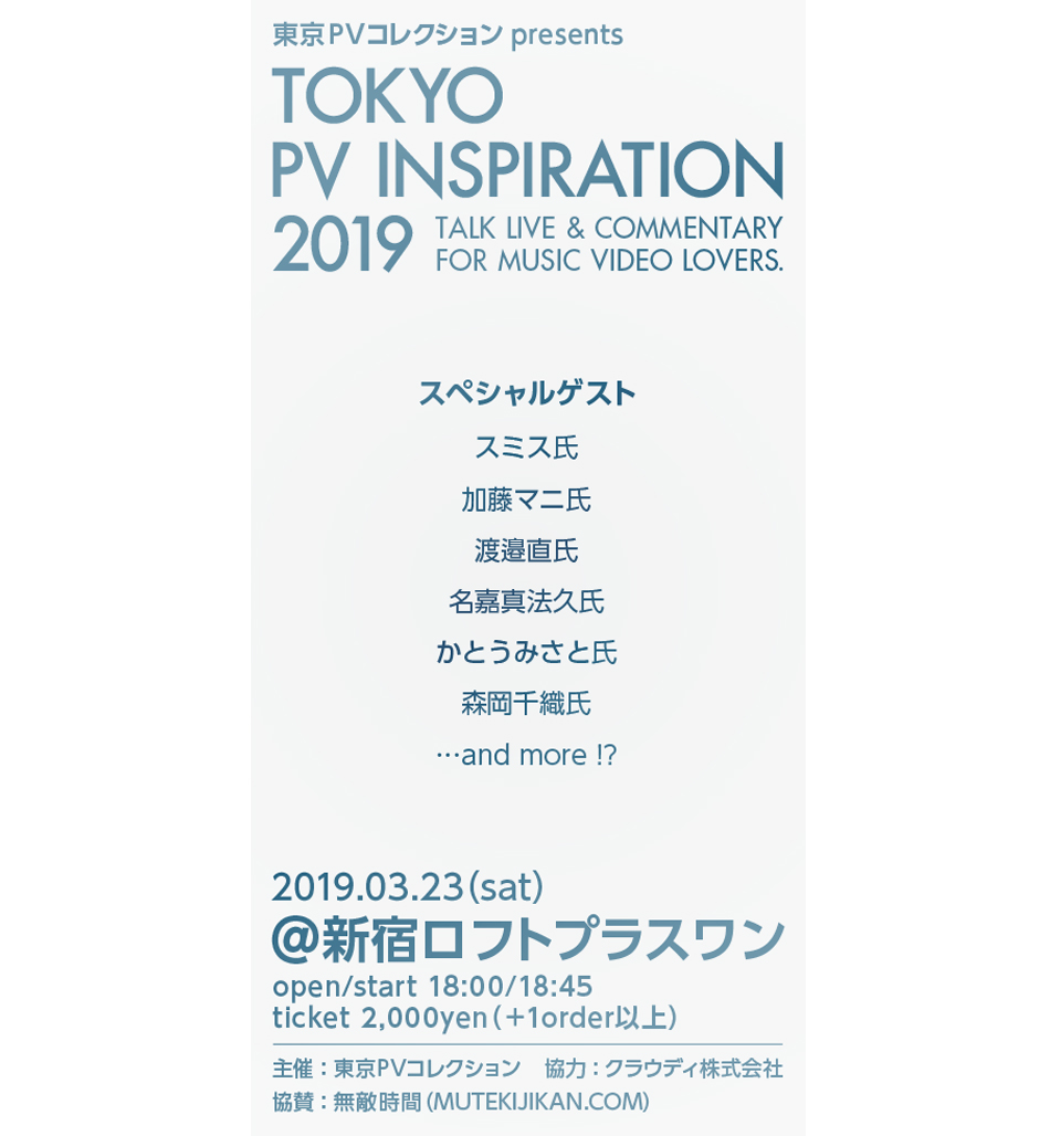TOKYO PV CONVENTION 2018